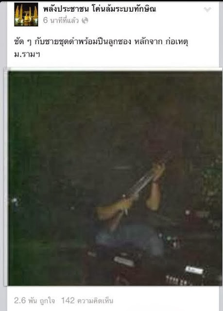 Image: Photograph of another gunman so far responsible for the death of at least one student and many more injuries. The gunmen are clad in black, carrying a variety of weapons. There have been reports of both shooters operating in the streets and from rooftops.