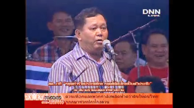 Image: At approximately 1:30am Bangkok, Thailand time, speakers take turns on stage speaking to a pro-regime rally held at Bangkok's Rajamangala Stadium while their colleagues behind them smirk and laugh - even as helicopters circle overhead and shots can be heard outside. This is after the first deaths have been reported across local and foreign news.
